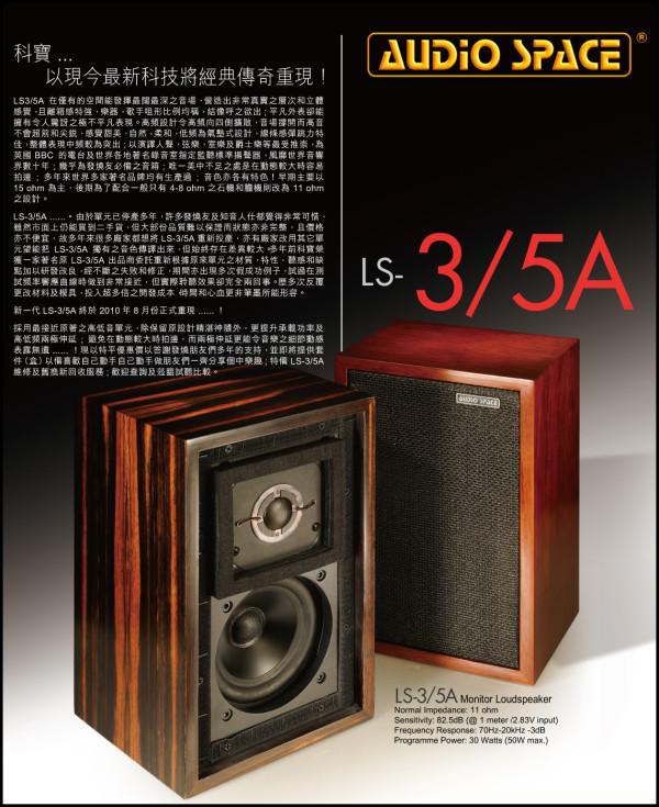 LS3/5A Japan